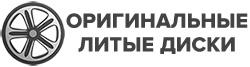 Оригинальные литые диски с гарантией в Москве. Быстрая доставка!